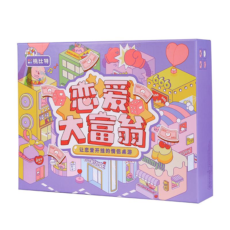 恋爱大富翁情侣礼物一对纪念生日送男友走心男生女创意游戏桃比特