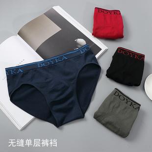 【4条装】男士内裤无缝一片式三角裤