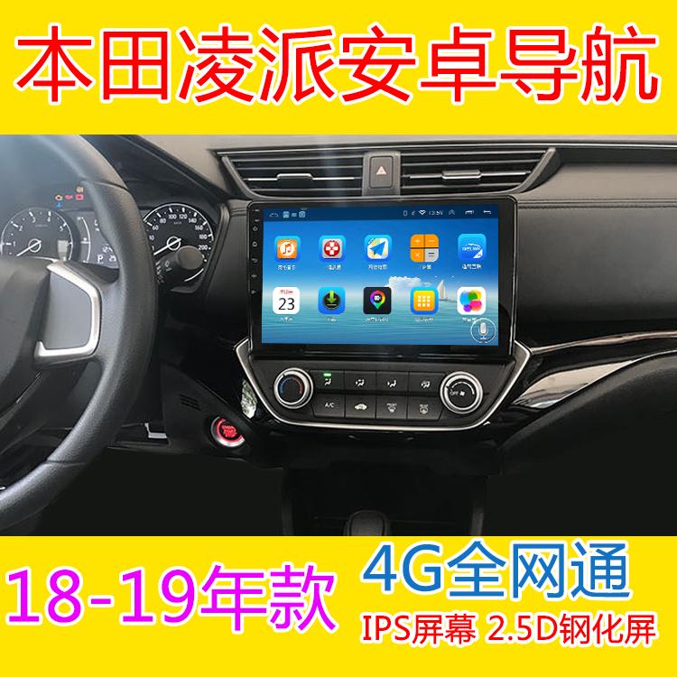 Máy ghi âm thông minh chuyên dụng Honda Ling Pai Odyssey Aili 绅 Máy tích hợp điều hướng thông minh Android màn hình lớn 10,2 inch - GPS Navigator và các bộ phận