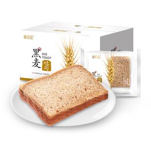 【味出道】黑麦全麦面包吐司整箱