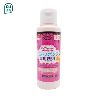 日本原装进口80ml粉扑清洗剂