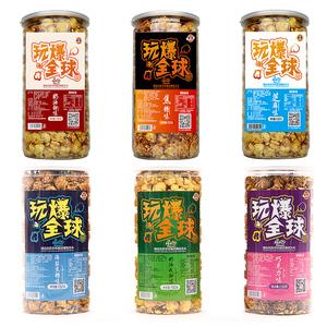 150g*3罐玩爆全球爆米花奶油味焦糖味球形微波零食休闲奶茶店