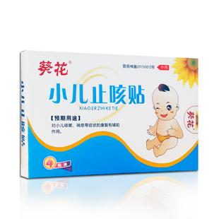 葵花小儿止咳贴婴幼儿童咳喘贴