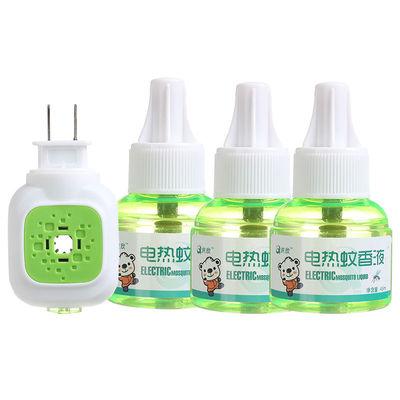 电热蚊香液婴儿童孕妇宝宝可用无烟味家用插电式灭驱蚊水神器套装