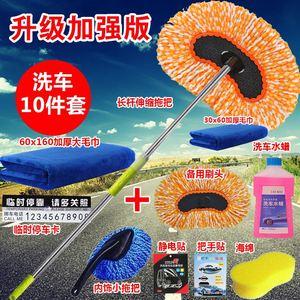 Bàn chải xe lau rửa xe rửa xe đặc biệt nguồn cung cấp Daquan rửa xe kit kết hợp nhà làm sạch kit toàn bộ