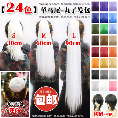 taobao agent 【Spot】Single Ponytail Double Ponytail Universal Style Ball Head Anime Cos Wig 24 Colors