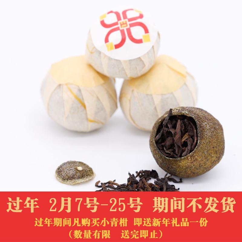 小青柑陈皮普洱茶宫廷熟茶5粒