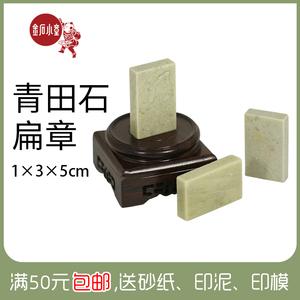 Qingtian đá thực hành phẳng chương 1 * 3 * 5 in đá chương chất liệu đá vàng khắc đá con dấu thực hành chương vật liệu hội họa và thư pháp chương