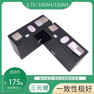 Совершенно новый 3,7V75AH / башня фил 100AH/106AH/150AH120AH135AH мощность три юаня литиевые батареи, зарядки
