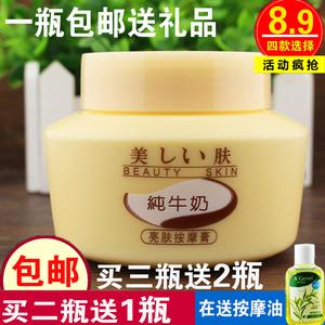 Da đích thực cơ bắp sữa tinh khiết kem massage facial body hydrating làm trắng kem tẩy tế bào chết beauty salon chà