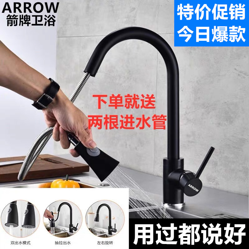 箭牌厨房水龙头家用全铜SUS304不锈钢冷热水槽抽拉式黑色洗菜盆