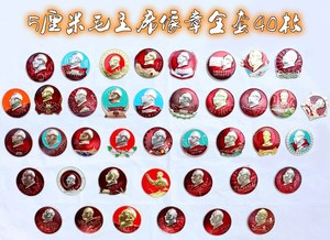 Bộ sưu tập màu đỏ hoài cổ cổ điển Chủ tịch Mao chương 5 cm Cách Mạng Văn Hóa huy hiệu huy hiệu tổng số 40 cái