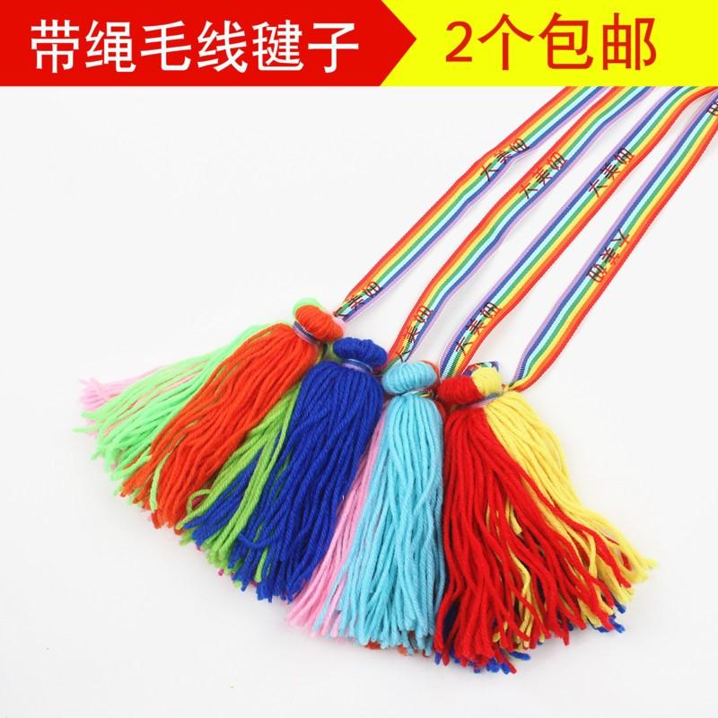 Trẻ em dây nhíp len mẫu giáo đồ chơi thủ công tiểu học trò chơi ngoài trời hoạt động 2 - Các môn thể thao cầu lông / Diabolo / dân gian