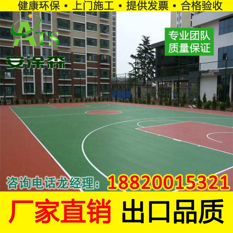 丙烯酸篮球场.室内外篮球场施工羽毛球场球场材料篮球场 户外硅PU
