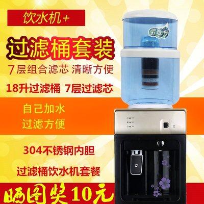 矿泉水学生饮水机过虑器净水器落地式家用小型办公单人办公室简易