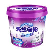 特价1天5斤薰衣草天然皂粉洗衣粉桶装促销持久留香