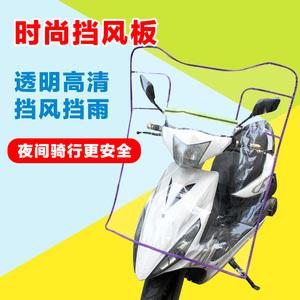 Xe điện kính chắn gió xe máy ba bánh phía trước nhấp nháy nhựa baffle che mưa pin xe kính chắn gió trong suốt