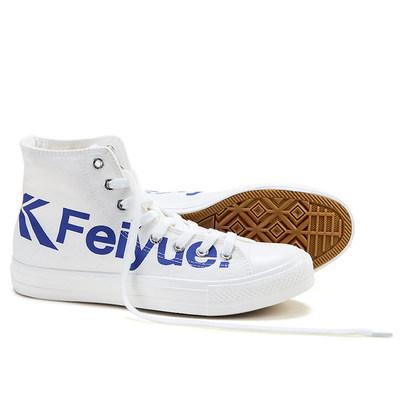 feiyue/飞跃字母帆布鞋高帮男女篮球鞋新款国潮情侣百搭小白鞋