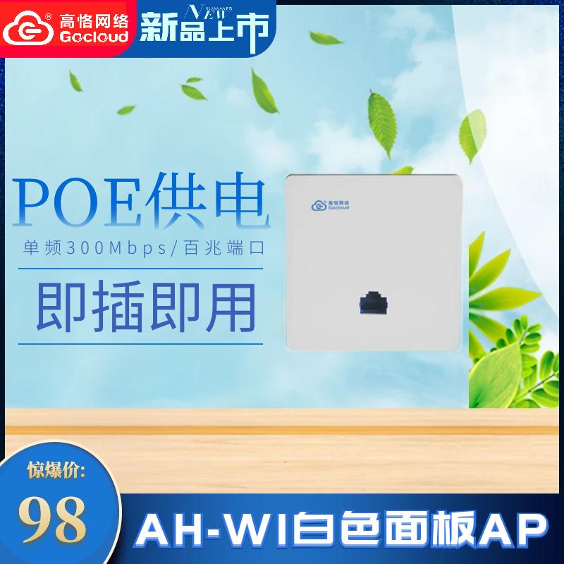 高恪AP AH-W1 单频 无线面板AP WiFi接入点 墙面路由器