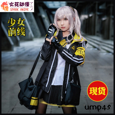 taobao agent Girls frontline cos clothing ump45 jacket shirt bag wig women's clothing cosplay costume cosply