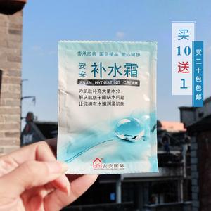 Mua 20 túi sản phẩm chăm sóc da trong nước An An dưỡng ẩm kem 20g túi dưỡng ẩm túi kem