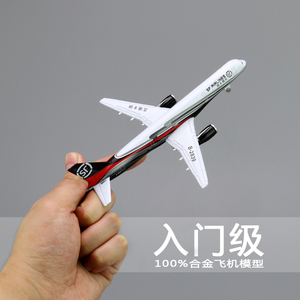 Tĩnh hợp kim nhỏ máy bay mô hình kháng rơi đồ chơi máy bay 757 SF đồ trang trí hàng không 16 cm express máy bay