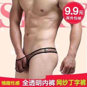 2 đồ lót nam đầy đủ lưới trong suốt sexy breathable T quần gay sexy thấp eo thong