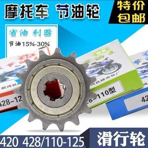 Xe máy tiết kiệm nhiên liệu bánh xích nhỏ tiết kiệm nhiên liệu bánh xe 428-110 125150 xích nhỏ răng nhỏ bánh xe trượt