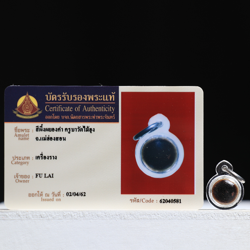 Thai Buddha brand quality goods lanner Cuba tile Mr Yong kang hong mai 2484 issue of tread palmer of identification card