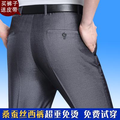 Phù hợp với quần nam mùa hè phần mỏng người đàn ông lụa của quần lỏng thẳng trung niên kinh doanh của nam giới quần miễn phí hot quần của nam giới Suit phù hợp