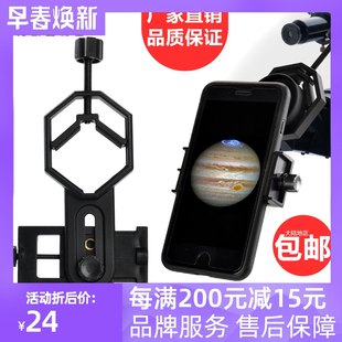saga Saga accessories microscope telescope connected to mobile phone clip photo frame video sharing photography bracket metal
