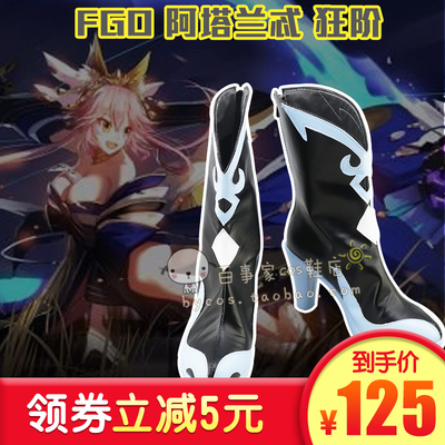 taobao agent Fate FGO Atalante crazy cosplay shoes cos shoes customized to map