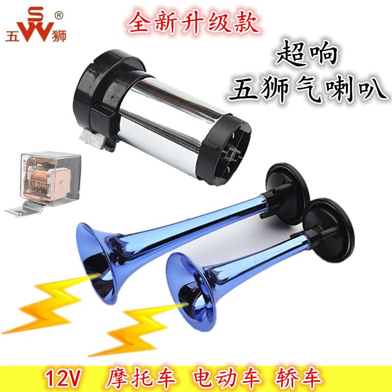 Xe máy sửa đổi sừng điện năm sư tử sừng 12 V còi xe điện siêu loud tiếng bass cao còi còi