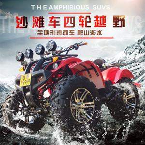 Big Bull ATV bốn bánh off-road xe máy trục truyền xăng đôi 250 bốn bánh lái xe làm mát bằng nước tất cả các địa hình xe