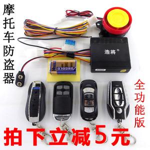 Xe máy báo động báo động điều khiển từ xa bắt đầu chống cắt câm tự động khóa đạp xe máy ba bánh