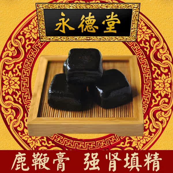 百年老字号 永德堂 高纯度男士滋补膏鹿鞭膏 200g 淘宝优惠券折后¥49包邮(¥169-120)