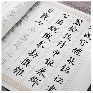 中楷临摹描红宣纸楷书法毛笔字帖