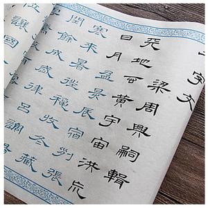曹全碑隶书意蕴名家隶书千字文全篇毛笔宣纸
