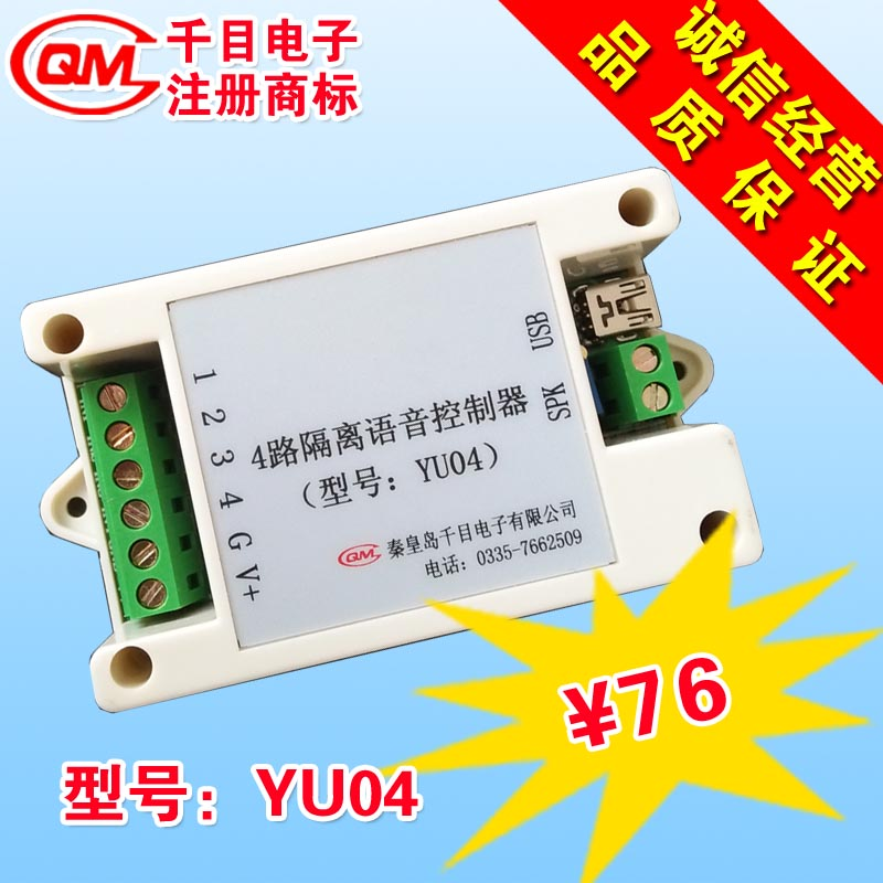 cheap Purchase china agnet 4-way isolated voice module / sound