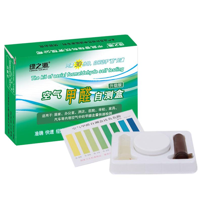 绿之源室内空气甲醛测试纸苯检查盒