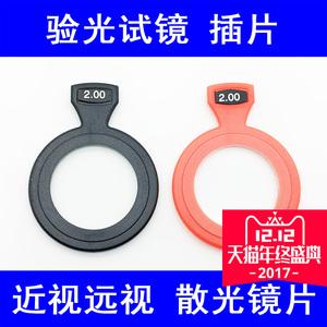 Đo thị lực chèn kính phụ kiện đo thị lực ống kính thử nghiệm vòng nhựa chèn đo thị lực phụ kiện bóng gương xi lanh gương ống kính phụ trợ