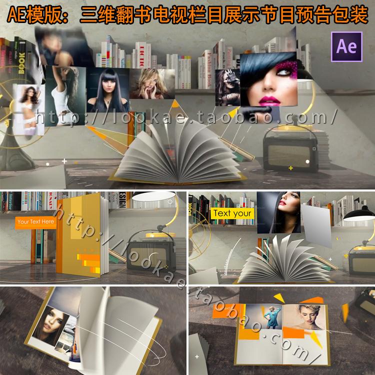 AE模板:三维翻书电视栏目展示 节目预告包装 图文展示插图1