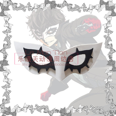 42agent Persona 5 Persona 5 Protagonist thief to come to Xixiao mask mask COS glasses props - Taobao