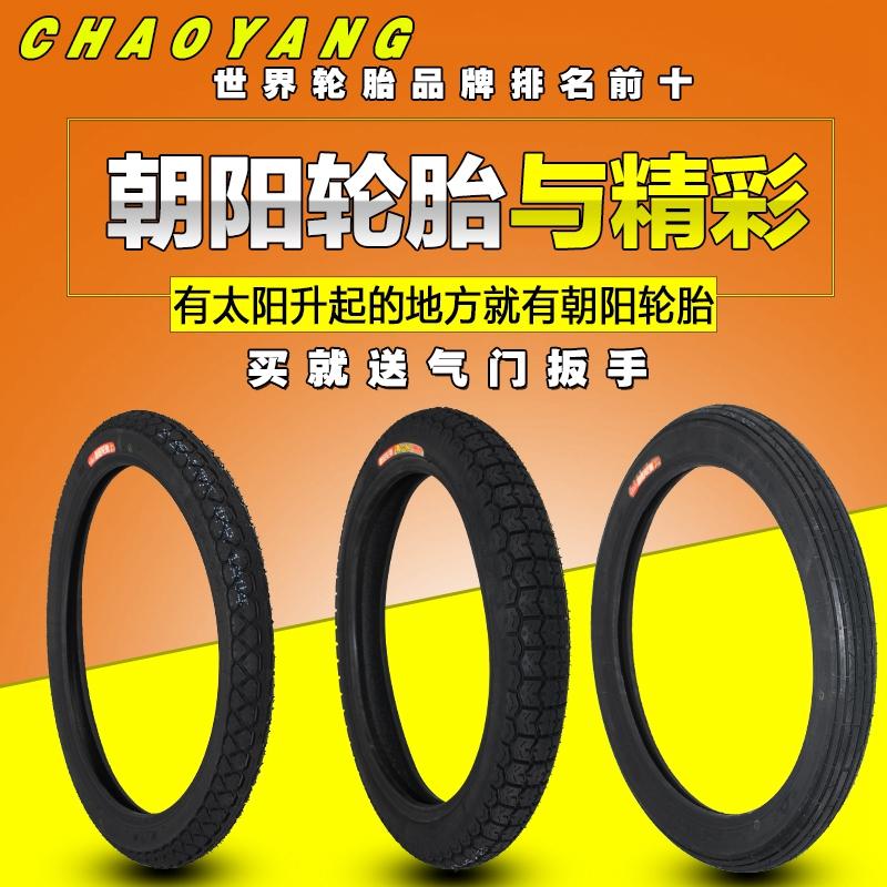 Lốp xe máy Triều Dương 2,25 2,50 2,75 3,00-17-18 bên trong và bên ngoài lốp phía sau bánh xe phía trước bánh xe điện