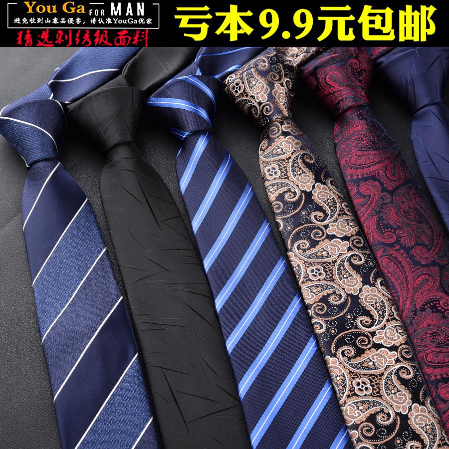 包邮 韩版领带男士正装商务休闲窄领带6cm新郎结
