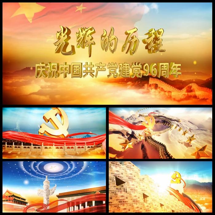 JN73通用党的生日中国共产党成立96周年片头建党节高清视频