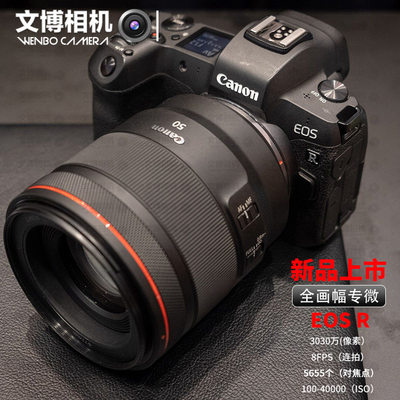 Canon/佳能EOS R全画幅微单相机 eosr 专微 国行单机身相机 现货