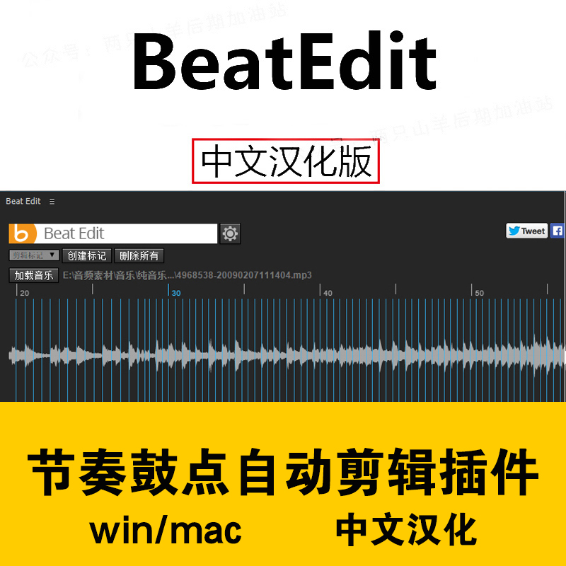 【A105】Pr插件节点插件BeatEdit音乐节奏鼓点自动剪辑中文汉化