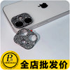 Suitable for Apple iPhone 13 12 11 Pro Max Diamond Lens Cover Flash Diamond Protector Metal Female
