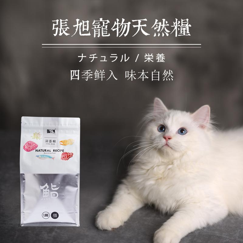 张旭宠物天然猫粮 泪腺配方1.8kg 成猫猫粮幼猫粮